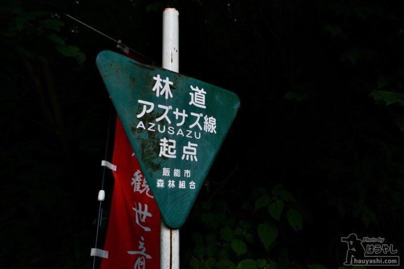 林道アズサズ線の起点を示す標識