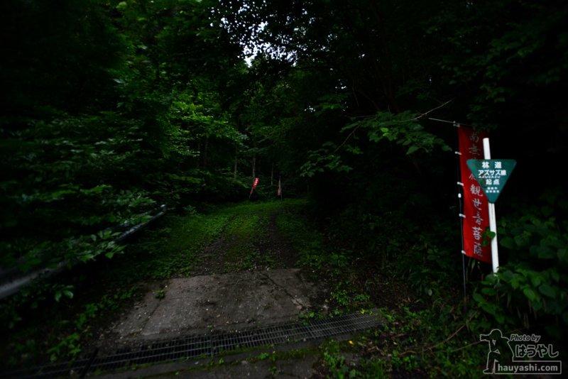 林道・アズサズ線の入口