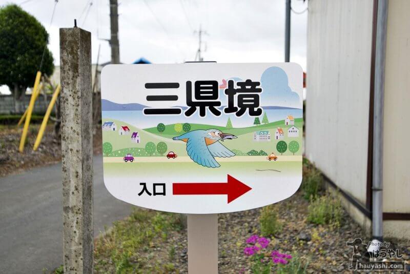 三県境の案内看板