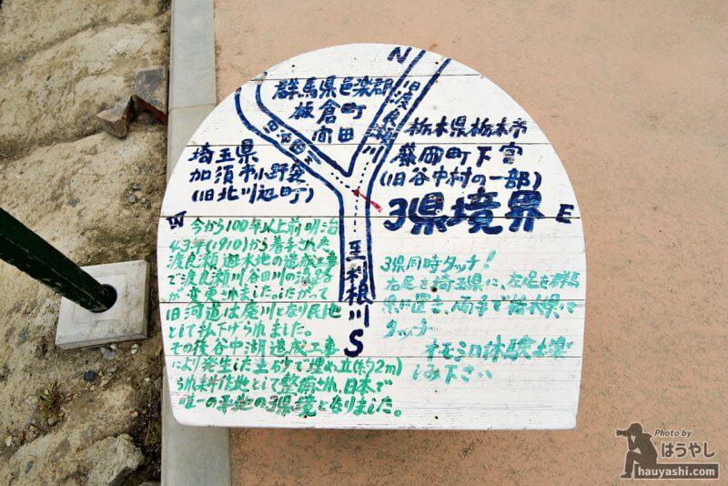 三県境界を流れる水路に関する案内