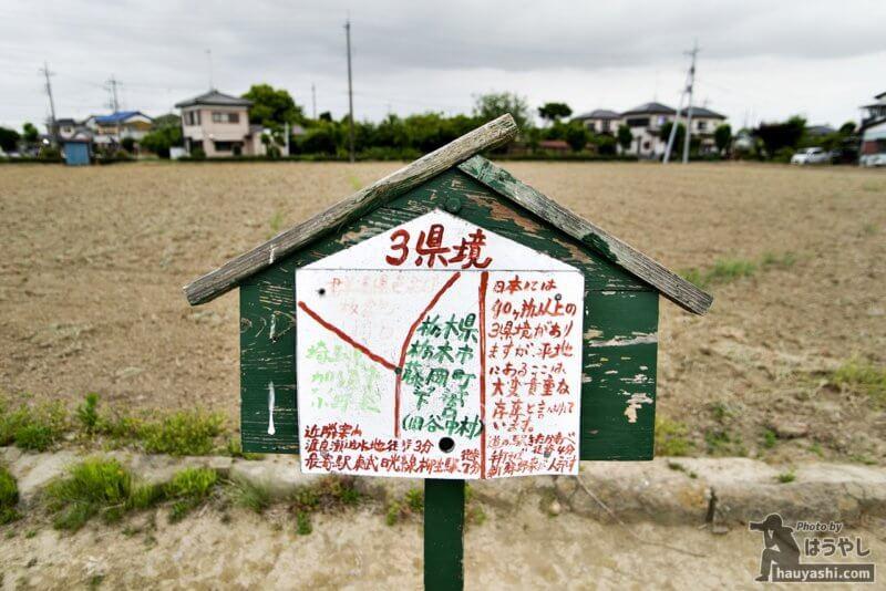 三県境に関する案内看板