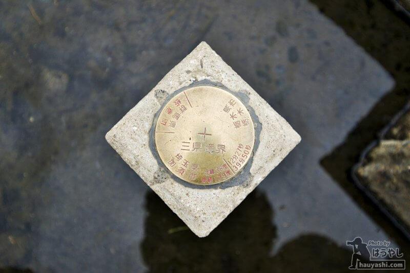 水路に設置された三県境界標