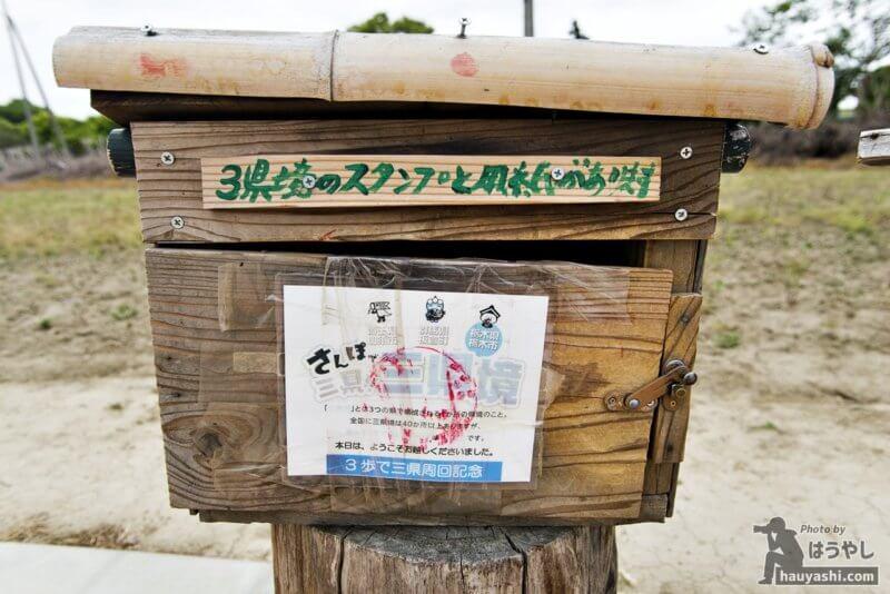 3歩で三県周回記念スタンプが入っている手作りの箱