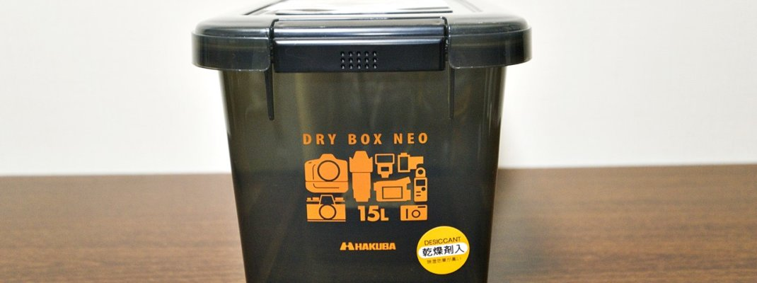 カメラ・レンズの湿気カビ対策「HAKUBA ドライボックスNEO 15L」を購入したのでレビューする