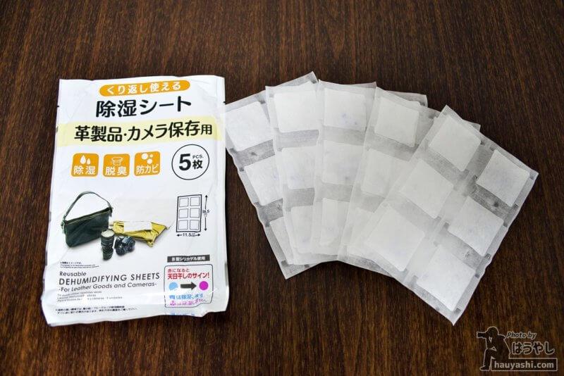 ダイソー商品「除湿シート(革製品・カメラ保存用)」
