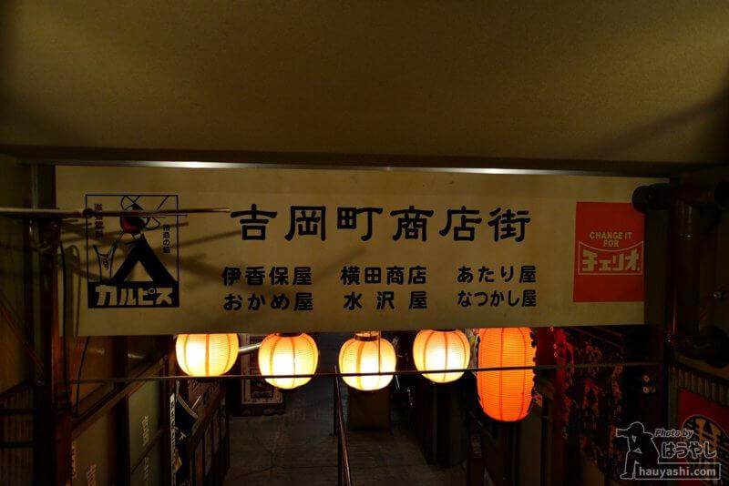 吉岡町商店街