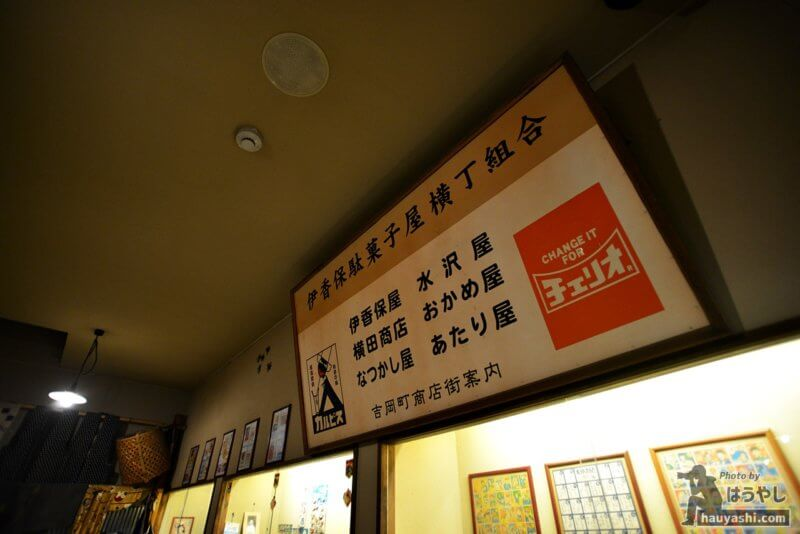 伊香保駄菓子屋横丁組合