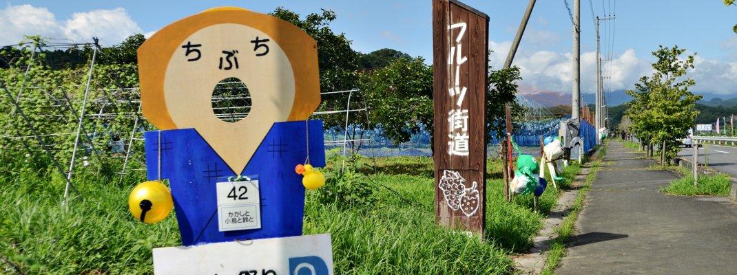 埼玉秩父の珍百景「下吉田フルーツ街道案山子祭り2019」