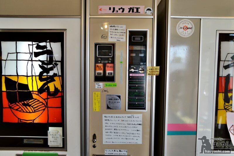 自販機食堂の麺類自販機