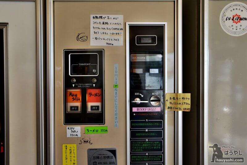 麺類自販機のコイン投入口と商品選択ボタン