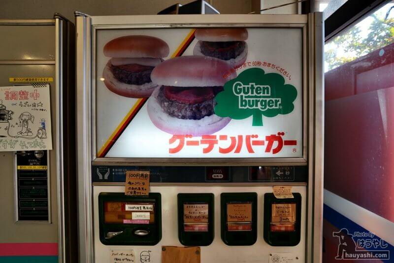 ハンバーガー自販機のディスプレイはグーテンバーガー