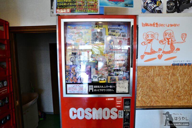 おもちゃが当たるCOSMOS自販機
