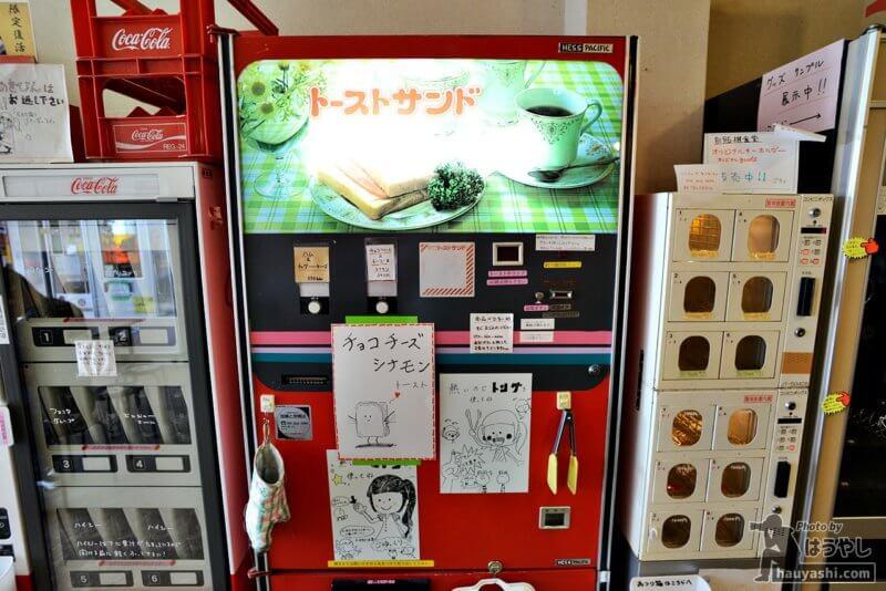 変わり種のあるトーストサンド自販機