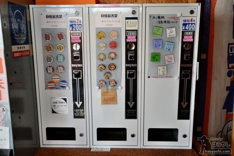 自販機食堂オリジナル缶バッジ