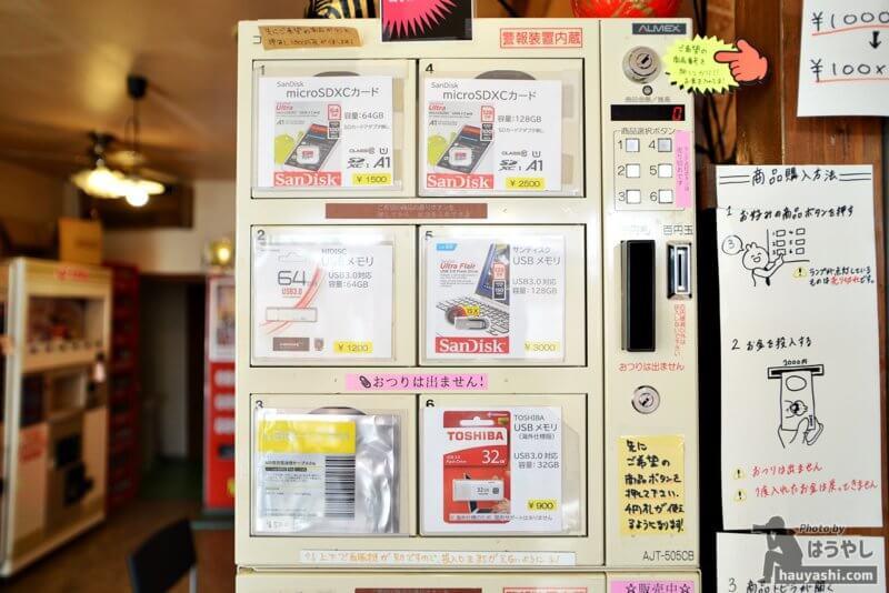 SDカードの自動販売機