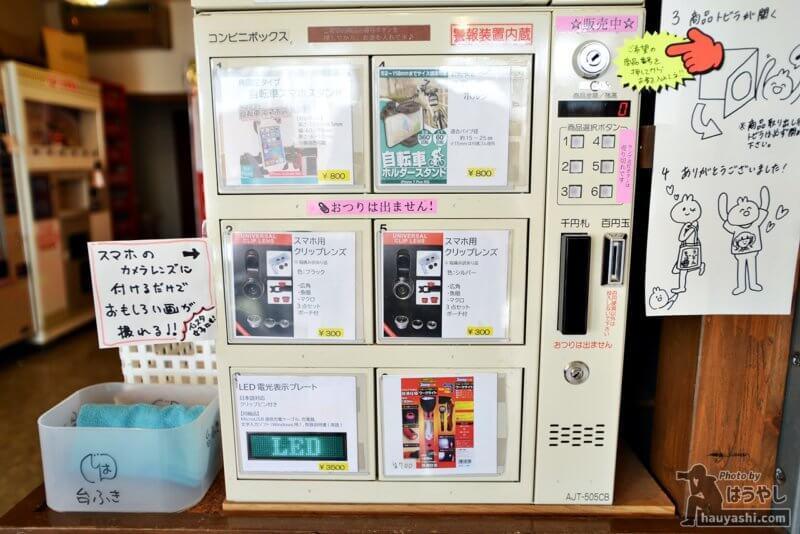 面白グッズの自動販売機