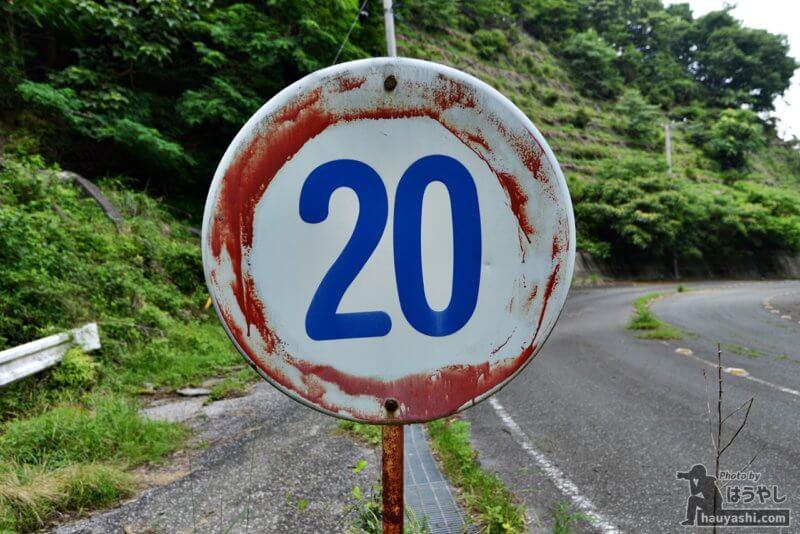 20キロ制限の速度標識
