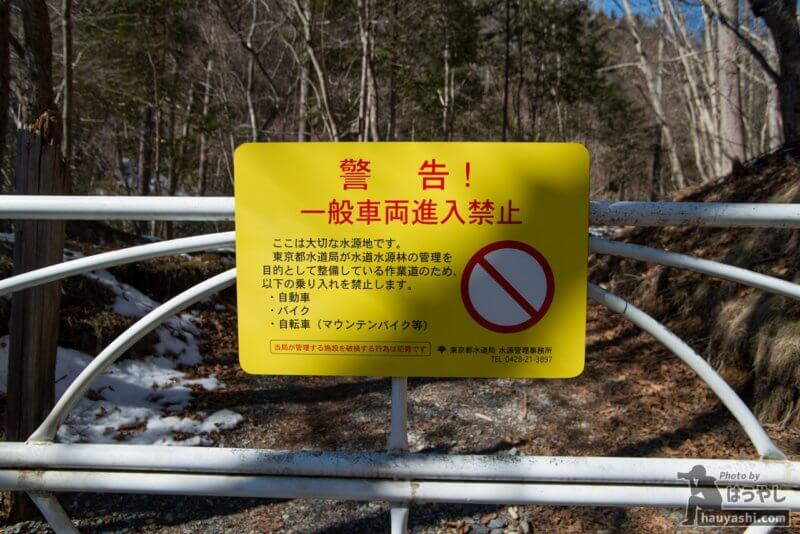 警告!一般車両進入禁止!歩行者は通れます