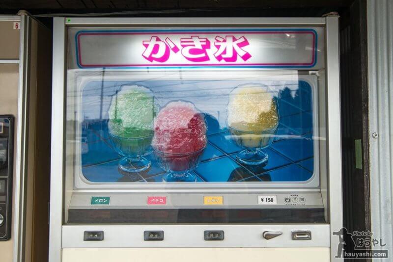 復活した星崎電機製かき氷自販機
