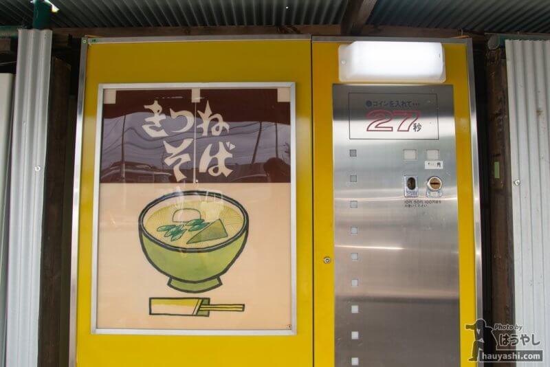 川鉄製 麺類自販機 きつねそば