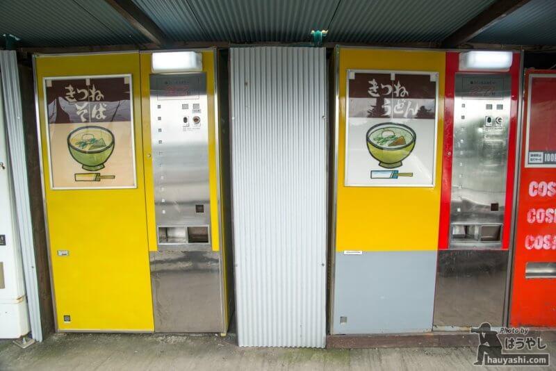 全国に3か所のみ稼働している川鉄製の麺類自販機