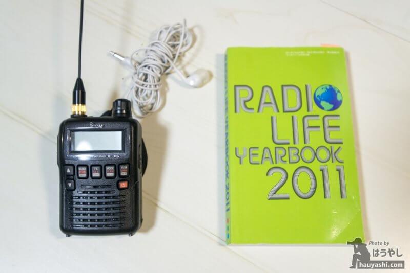受信機とイヤホンと周波数帳