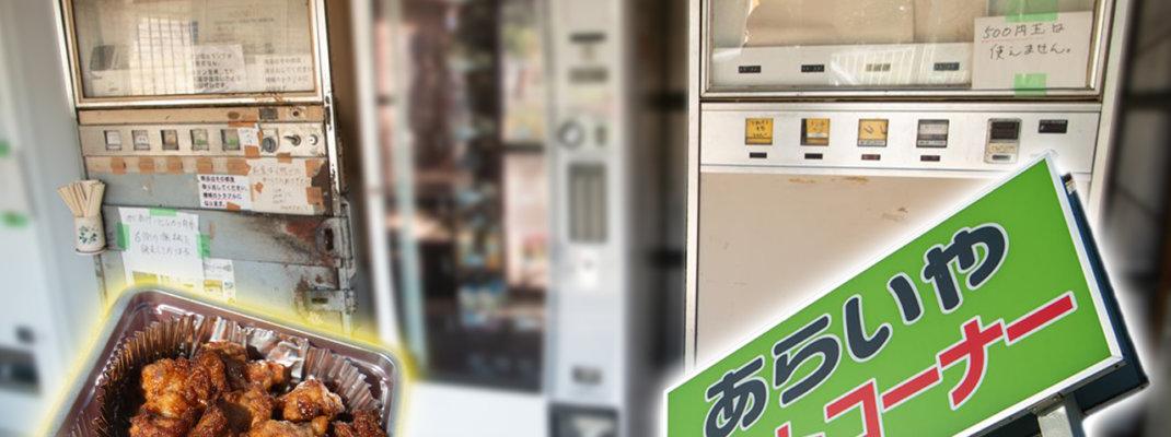 あらいやオートコーナーに新メニュー登場!330円の激ウマ弁当が食べられるレトロ自販機