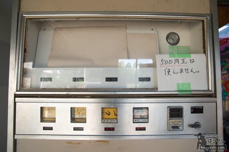 あらいやオートコーナー 弁当のレトロ自販機(2台目)