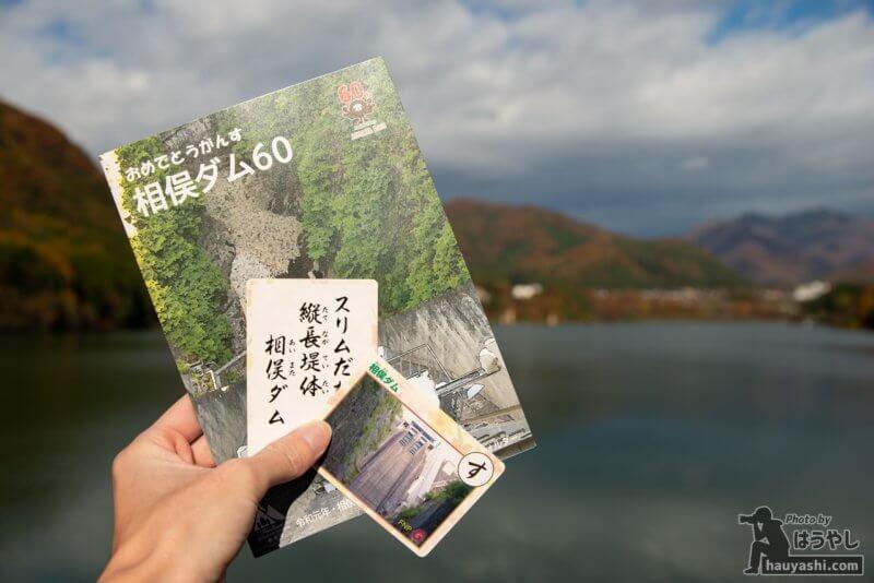 相俣ダム「ぐんまダムかるた」と「60周年記念ダムカード」