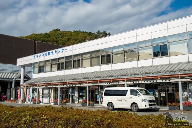 上毛高原駅にあるみなかみ町観光協会(観光センター)