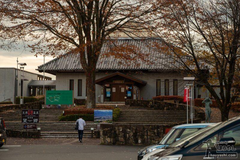 道の駅 白沢(望郷の湯)
