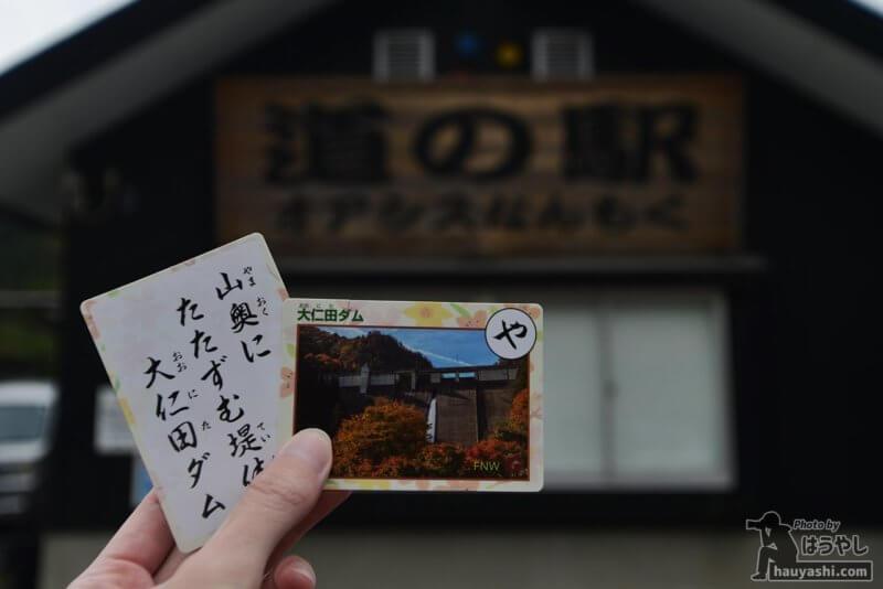 ぐんまダムかるた「大仁田ダム」