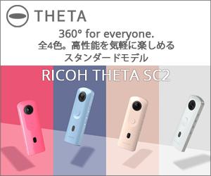 360度カメラ RICOH THETA SC2