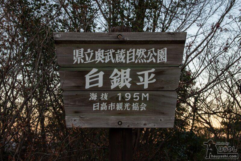 県立奥武蔵自然公園「白銀平」看板