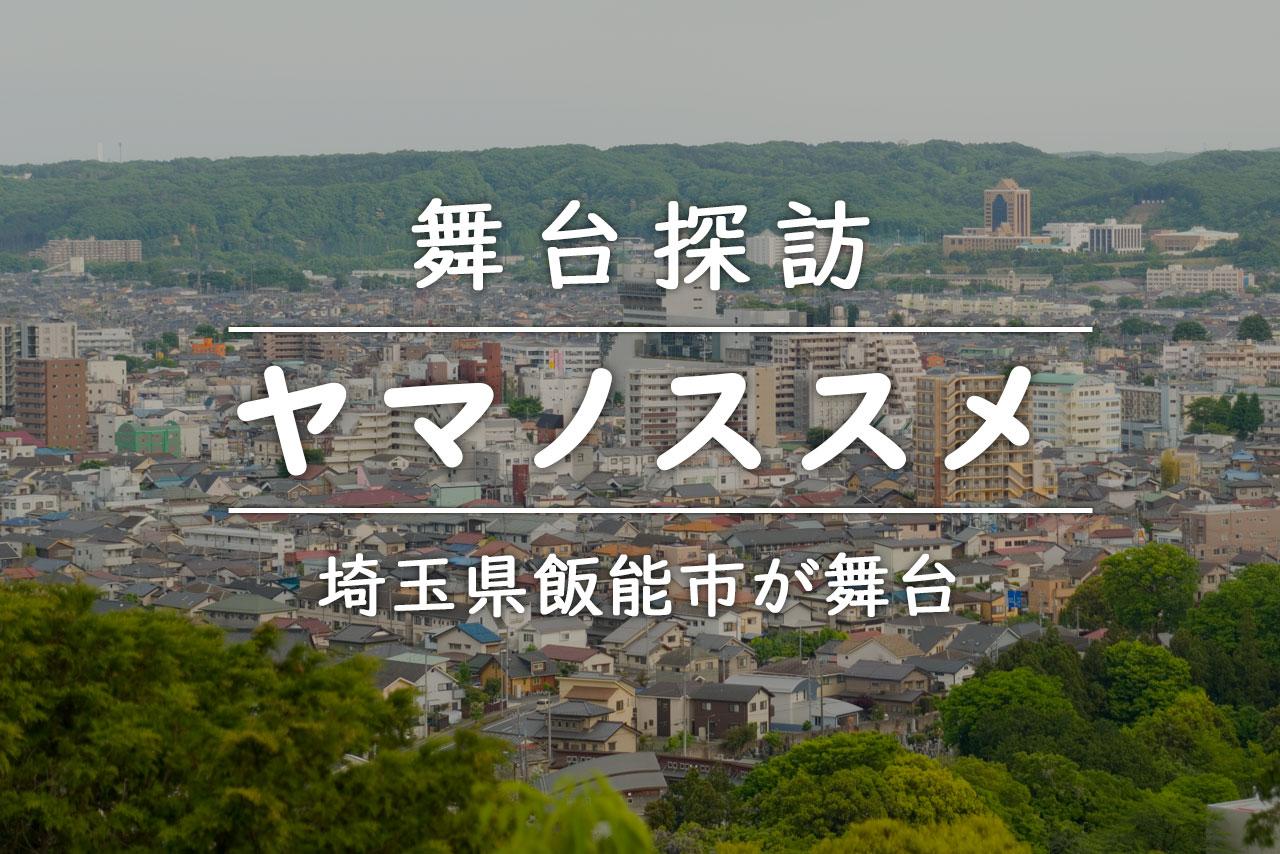 埼玉県飯能市が舞台!アニメ「ヤマノススメ」の舞台探訪(聖地巡礼)について