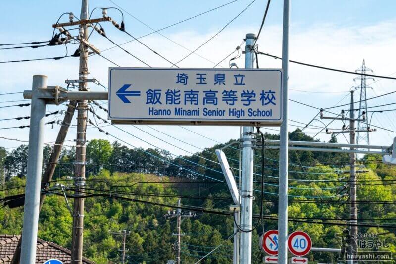 交差点に立っている飯能南高校の案内看板(おさまけ第1話に登場した看板)