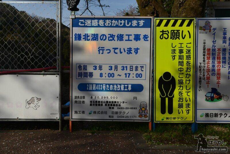 鎌北湖耐震工事中の看板