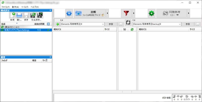 ミラーリングができるフリーソフト「FreeFileSync」
