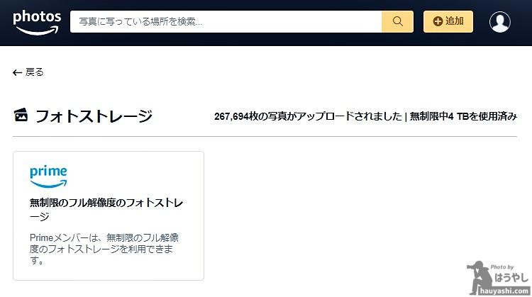 プライム会員に登録している筆者のAmazonフォト使用状況:4TB(26万枚以上)アップロード済み
