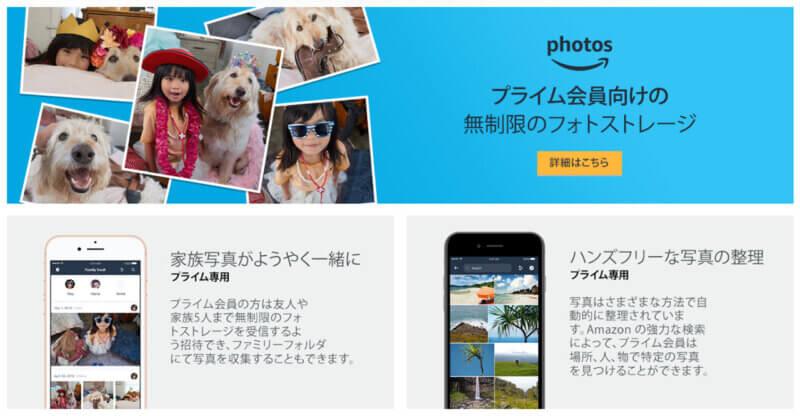 Amazon Photos(アマゾン フォト)