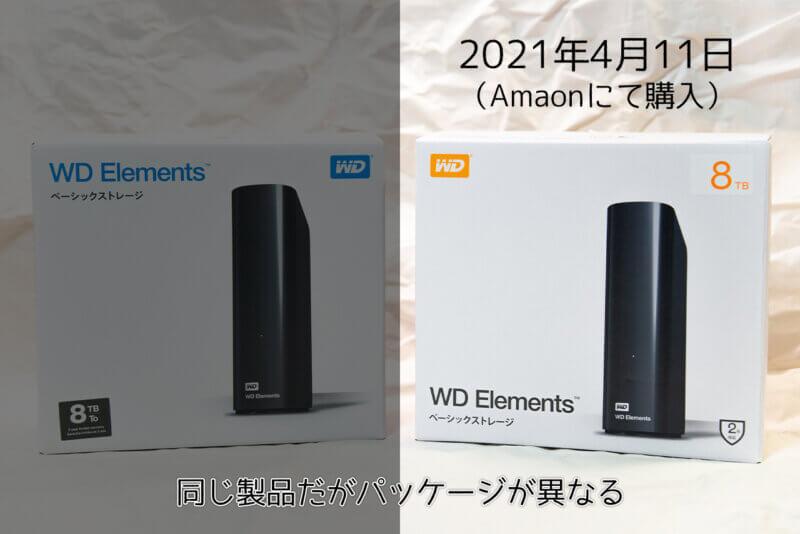 2021年4月11日にAmazonで購入したオレンジ色のパッケージ