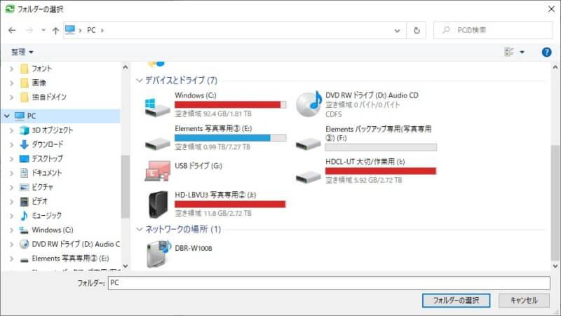 FreeFileSync 作業用とバックアップ用のドライブを指定する
