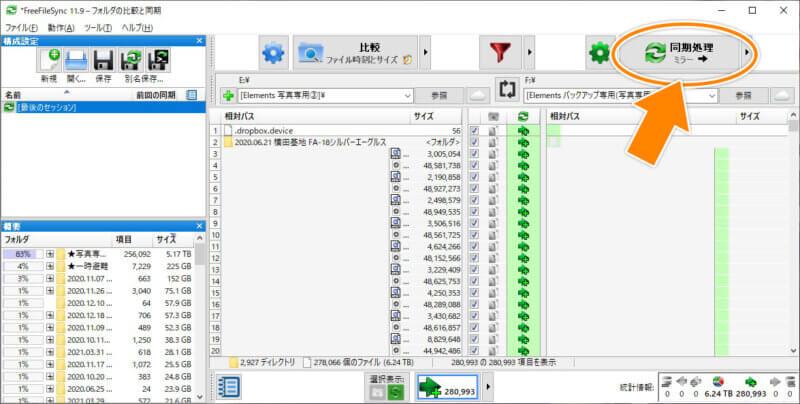 FreeFileSync 同期実行手順2
