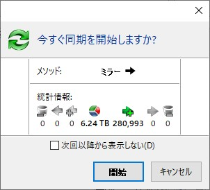 FreeFileSync 同期実行手順3